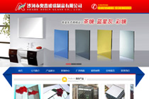 河北省沙河市奥鑫玻璃制品有限公司