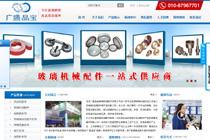 北京广盛晶宝玻璃机械配件有限公司