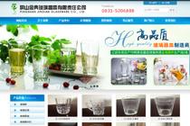 屏山金典玻璃器皿有限责任公司